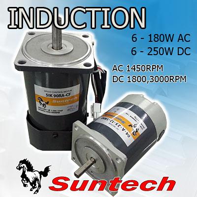 SuntechGear ผู้ผลิต จำหน่าย มอเตอร์ไฟฟ้า มอเตอร์เกียร์